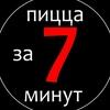"""Пиццерия """"Пицца Счастья"""" Кольцово Новосибирск"""