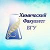 Химический факультет БГУ (Беларусь) Хiмфак БДУ