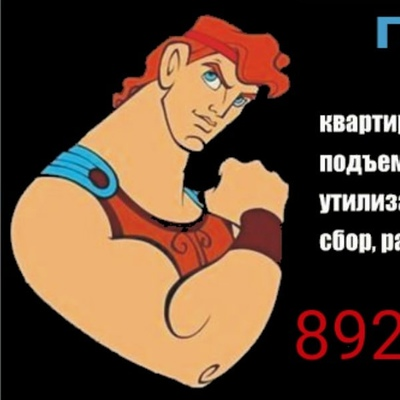 Глеб Грузоперевозов