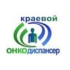 Красноярский онкодиспансер