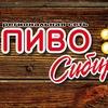 региональная сеть магазинов Пиво Сибири