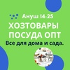 Ануш Мирзоев 14-25