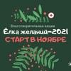 Благотворительная акция Ёлка желаний Архангельск