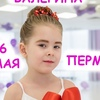 Elmira Daymond