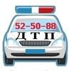 ОТДЕЛ ОФОРМЛЕНИЯ ДТП г.Рязань т.52-50-88