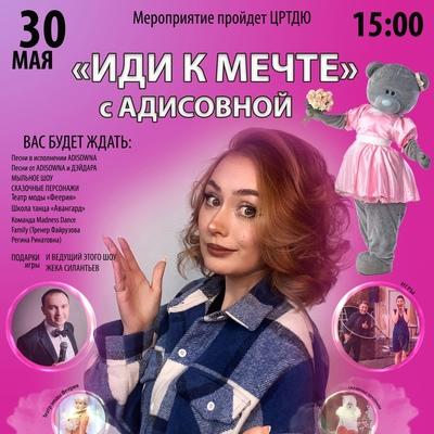 Эльза Стерхова, Нефтекамск
