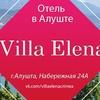 Отель в Алуште Villa Elena | Отдых в Алуште