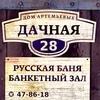 Дом - Артемьевых