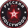 Светодиодное неоновое фрик шоу Русский Hollywood