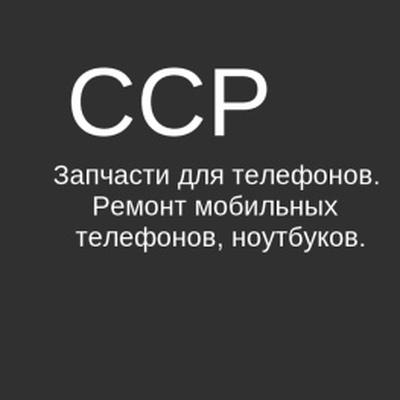 Руслан Сср, Ростов-на-Дону