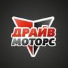 Драйв Моторс — мотоциклы, запчасти и аксессуары