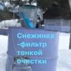 """""""СнеЖинка""""-фильтр для воды"""