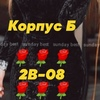 Женская Одежда Садовод корпусс Б 2В -08