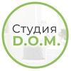 Студия D.O.M. | Тюмень