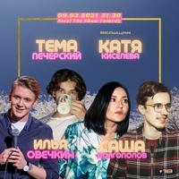 Сборные концерты / Москва / 9, 15, 21, 29 МАРТА