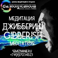 Медитация Джиббериш Ошо   Gibberish Meditation