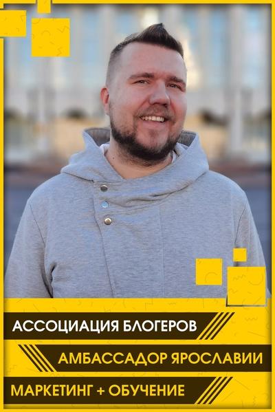 Данила Грибов, Ярославль