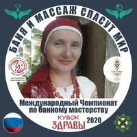СветланаСкалозубова