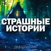 †Страшные истории|Дмитрий RAY†