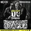 БРИГАДНЫЙ ПОДРЯД // 14.04 // СВОБОДА