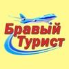 БРАВЫЙ ТУРИСТ   Туры, билеты, визы в Болгарию