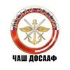 Черняховская автомобильная школа ДОСААФ России