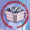 Мордовская республиканская детская библиотека