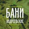"""""""Андреевские Бани"""" современный банный комплекс"""