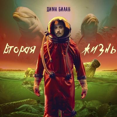 Дима Билан, Москва