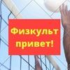 ФИЗКУЛЬТ-ПРИВЕТ!