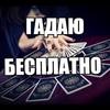 ΓΑДΑЮ БΕСПΛΑΤΗΟ