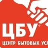 Центр Бытовых Услуг - Великий Новгород