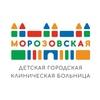 Морозовская детская больница ДЗМ