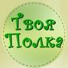 Твоя Полка Воронеж   магазин-барахолка ©