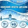 Зимний Мото Драйв