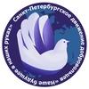 Санкт-Петербургское движение добровольцев