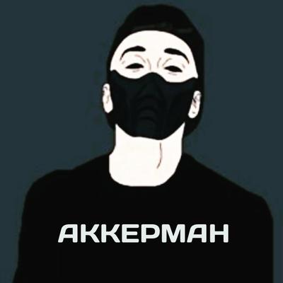 Руслан Аккерманов, Бобруйск