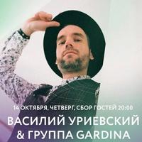 Василий УРИЕВСКИЙ в электричестве!