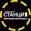 Закрытая станция Тольятти | Квесты