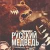 Русский Медведь 18+