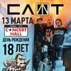 СЛОТ   13.03.21   ConcertHall Калуга