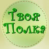 Твоя Полка Калининград| магазин-барахолка ©