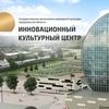 Инновационный культурный центр (ИКЦ)