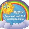 """МДОУ """"Детский сад № 1 п. Октябрьский"""""""
