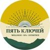 """""""5 Ключей"""" Велнес-клуб в Самаре"""