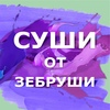 Суши от Зебруши Новосибирск