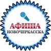 АФИША Новочеркасска | Куда пойти | Куда сходить