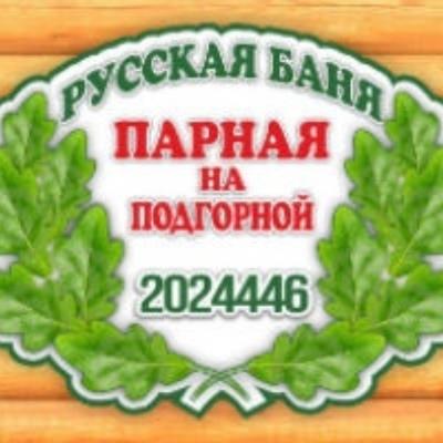 Русская Баня, Пермь