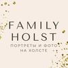 Печать фото на холсте | Family Holst