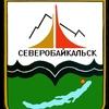 """Администрация МО """"город Северобайкальск"""""""